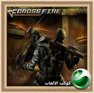 تحميل لعبة كروس فاير 2016 CrossFire مجاناً