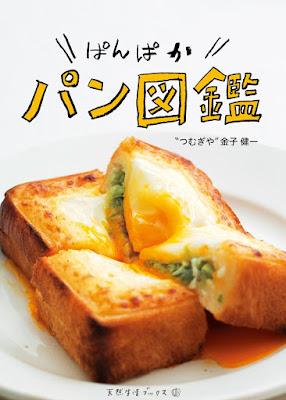ぱんぱかパン図鑑 raw zip dl