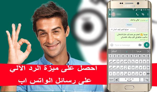 اضف ميزة الرد الآلي على رسائل الواتس اب من خلال تطبيق Auto-reply for WhatsApp