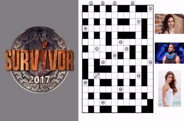 """Το σταυρόλεξο """"Survivor"""" που σαρώνει: Εσύ μπορείς να το λύσεις; Μόνο για δυνατούς λύτες!"""