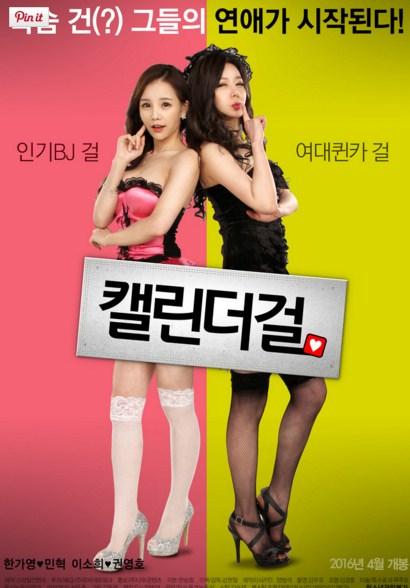 """Sinopsis Film Korea Terbaru : """"Calendar Girl"""" (2016)"""