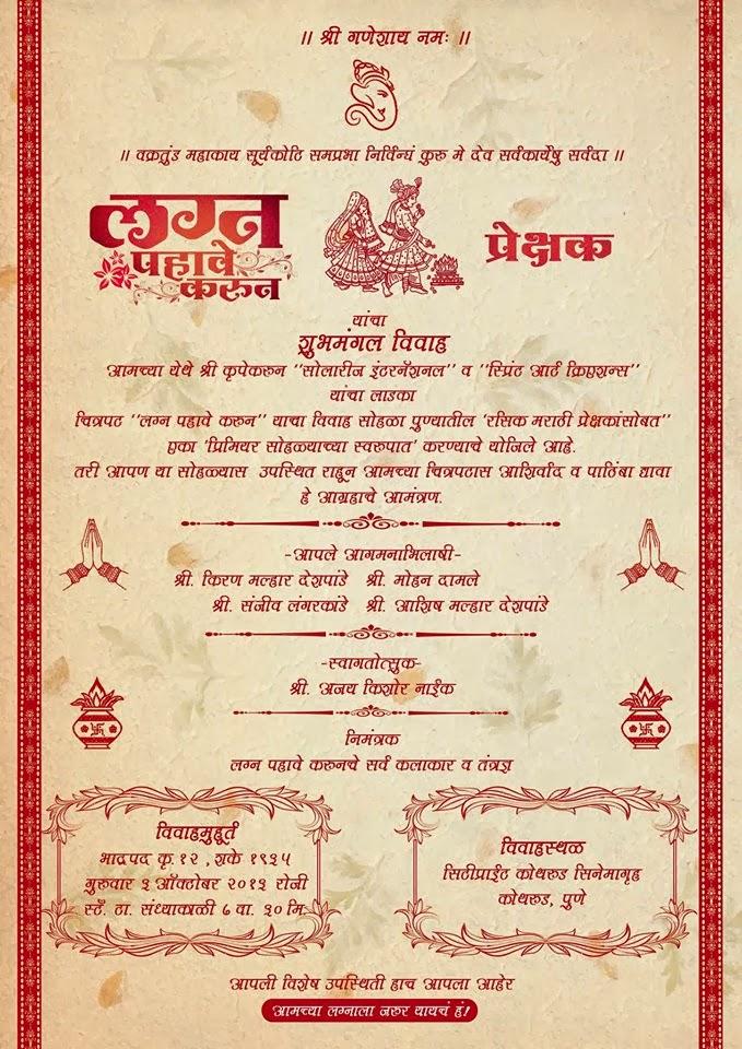 Lagna Patrika Format In Marathi - Best Custom Invitation Template | PS Carrillo