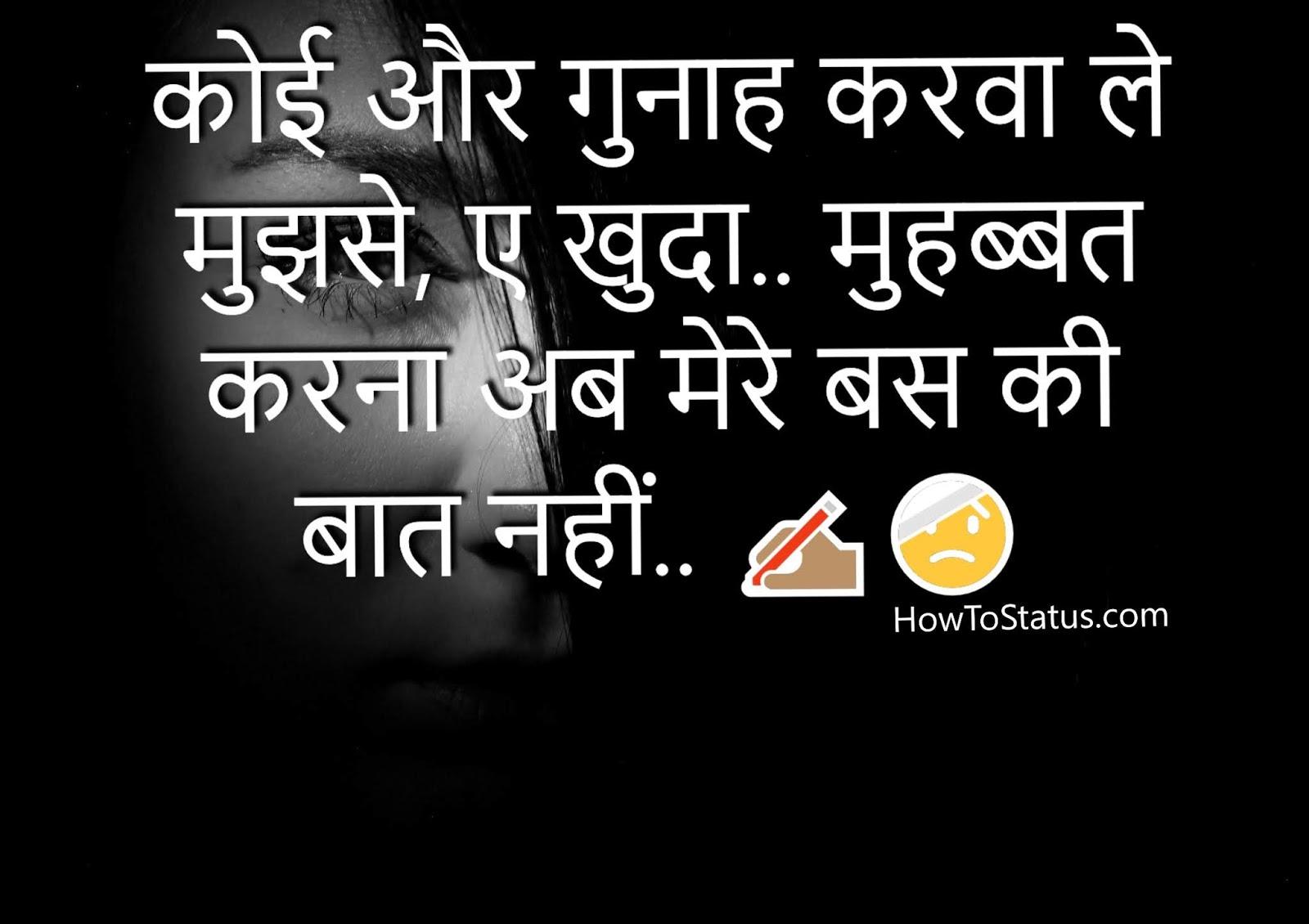 Desi Sad status Hindi 2019 हिंदी Latest - HowToStatus