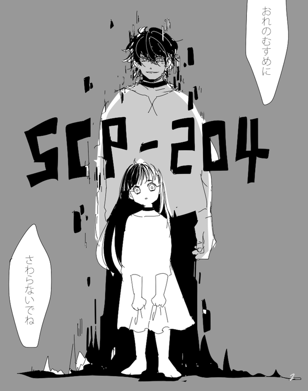 SCP-204 - The Protector