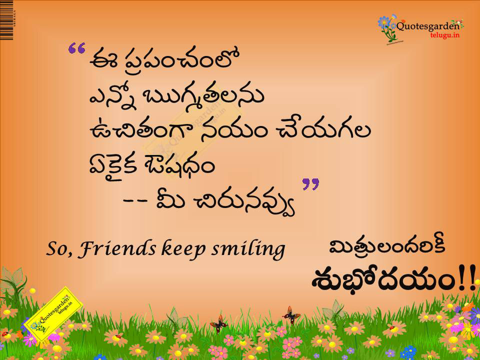Best Telugu Good Morning Quotes With Hd Images 668 Quotes Garden
