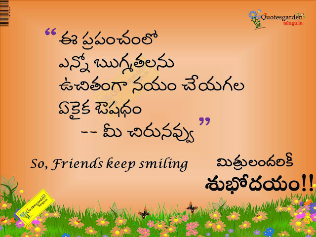 Best Telugu Good morning quotes with hd  images 668