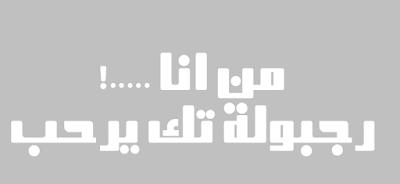حل مشكلة قرب الحروف من بعضها علي الفوتوشوب