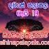 Lagna Palapala Ada Dawase  | ලග්න පලාපල | Sathiye Lagna Palapala 2020 | 2  020-05-19