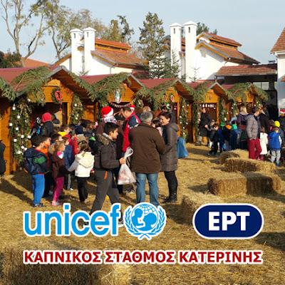 Ο τηλεμαραθώνιος αγάπης της UNICEF και η ΕΡΤ στον Καπνικό Σταθμό Κατερίνης