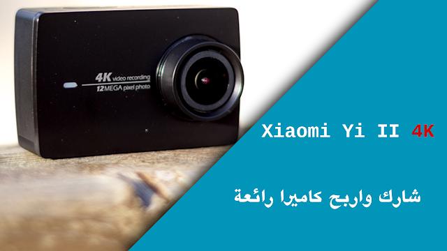[مجانيات] شارك واربح كاميرا رائعة Xiaomi Yi II 4K