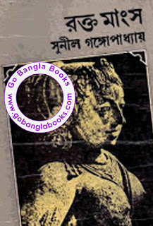 Rokto Mangsho by Sunil Gangopadhyay