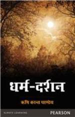 Dharm-Darshan