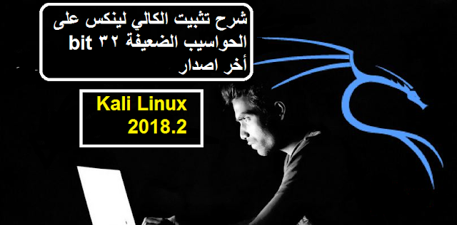 how-to-install-kali-linux%2Bh.png