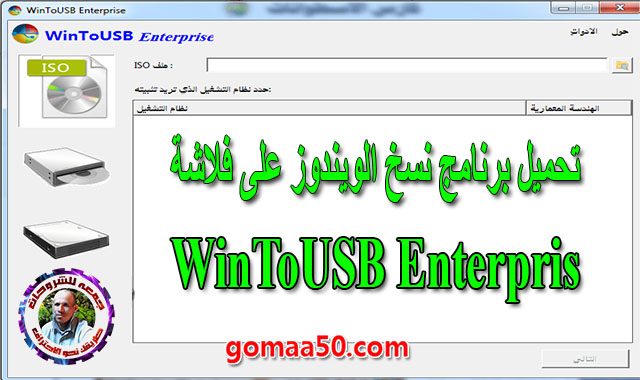 تحميل برنامج نسخ الويندوز على فلاشة  WinToUSB Enterpris v4.5 Release 1