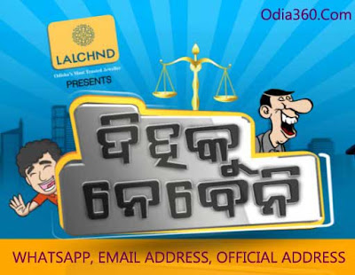 Dihaku Nebeni (ଦିହକୁ ନେବେନି) odia tv serial Whatsapp Email Contact details for Video Sharing