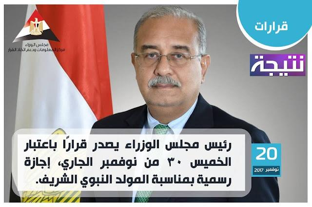 مجلس الوزراء - الخميس 30 نوفمبر2017 اجازة رسمية بمناسبة المولد النبوى الشريف
