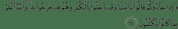 Surat Al-Maidah Ayat 61