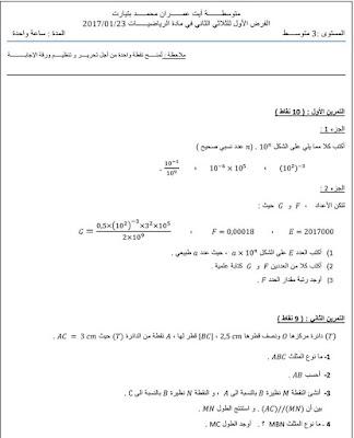 فروض واختبارات السنة الثالثة متوسط الجيل الثاني مادة الرياضيات الفصل الثاني