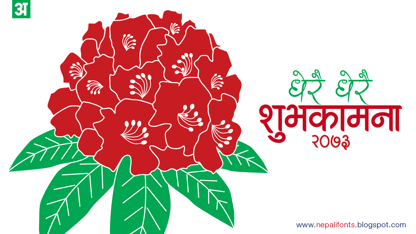 Happy Nepali New Year 2073 Wallpapers HD, Happy Nepali Nav Varsh 2073 Images, Pictures, Photos, Greeting Cards, Vectors, Graphics, Pics with Shubh Kamanayain, Best Wishes, Whatsapp status, Shayari, SMS, Messages, Quotes, Thoughts, Suvichar or Anmol Vachan