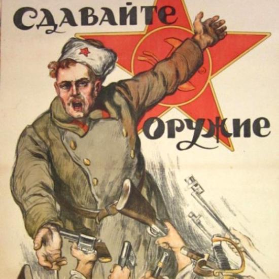 Soviet gun control propaganda poster (1918)