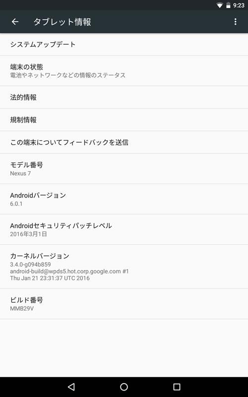 【Nexus7(2013) 】Android 6.0.1 (MMB29V)_3