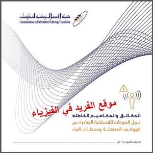 كتاب الحماية من الإشعاع pdf، الموجات اللاسلكية الصادرة عن الهواتف المتنقلة ومحطات البث، كتب فيزياء إشعاعية ، فيزياء نووية pdf برابط تحميل مباشر مجانا