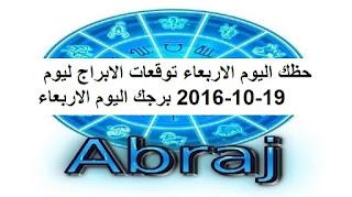 حظك اليوم الاربعاء توقعات الابراج ليوم 19-10-2016 برجك اليوم الاربعاء