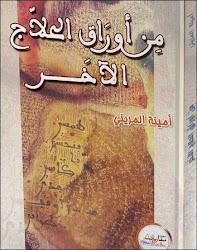 الشاعرة المغربية أمينة المريني في ديوان جديد (من أوراق الحلاج الآخر)