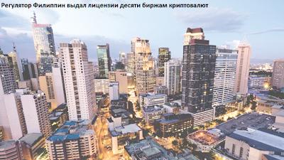 Регулятор Филиппин выдал лицензии десяти биржам криптовалют