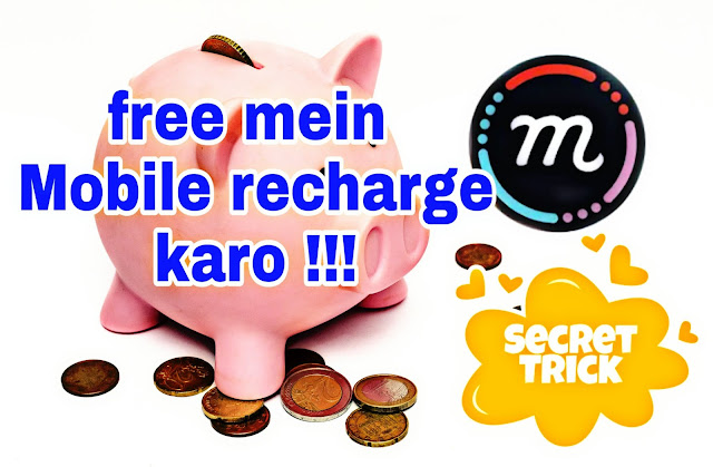 Mcent Browser se Free Mobile Recharge Kaise Kare ?
