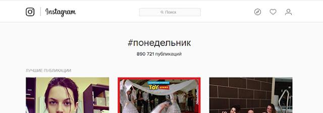Хештеги в instagram