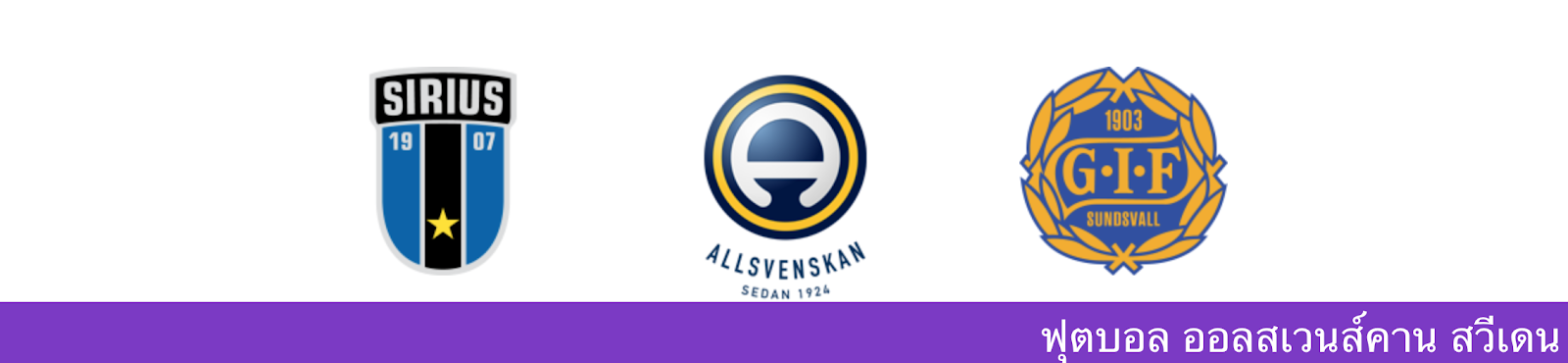 ผลบอล วิเคราะห์บอล สวีเดน ระหว่าง ซิริอุส vs ซุนด์สวัลล์