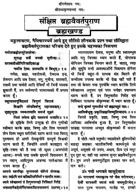 Srimad Bhagavatam Sanskrit Hindi Pdf