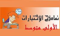 نماذج اختبارات الفصل الثاني - الجيل الثاني - سنة أولى متوسط - مادةاللغة العربية.