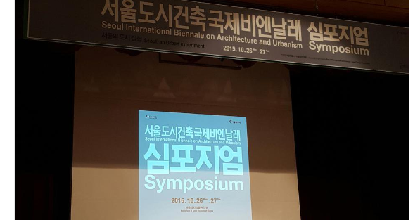 Seoul Hall of Urbanism and Architecture, Seoul Biennale 2019 Symposium