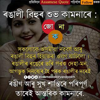 Rongali bihu wishes in assamese language 2021 |Bihu whatsapp status video download | bohag bihu wishes in assamese language 2021