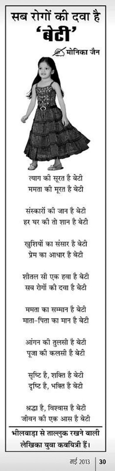 Poem on Daughter (Beti) in Hindi