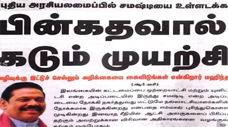 News paper in Sri Lanka : 17-10-2017