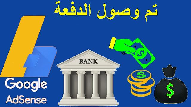 تم وصول الدفعة بعد ما تأخر وصول الدفع الى حسابي البنكي | دورة أدسنس