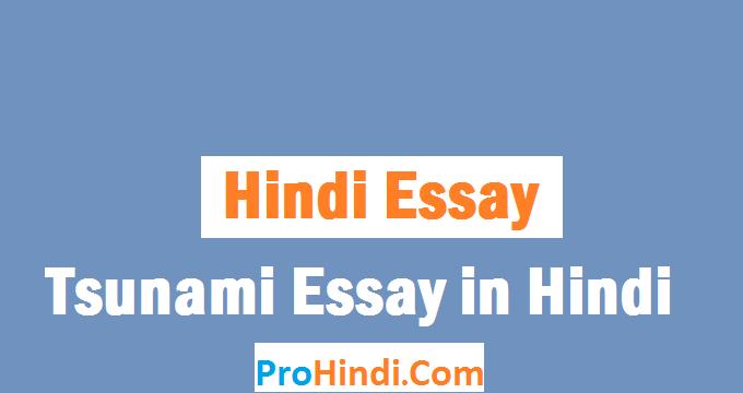Tsunami Essay in Hindi