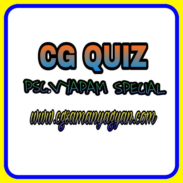छत्तीसगढ सामान्यज्ञान प्रश्नोत्तरी 1  [CG QUIZ] / भौगोलिक परिचय