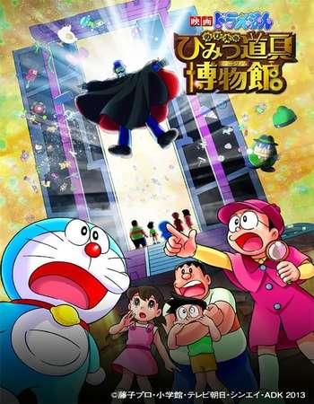 Poster Of Doraemon the Movie Nobita's Secret Gadget Museum 2013 Dual Audio 300MB BRRip 576p Free Download Watch Online