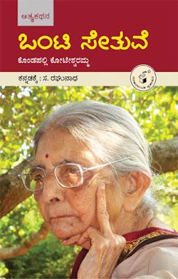 http://www.navakarnatakaonline.com/onti-setuve-an-autobiography-kondapalli-koteswaramma