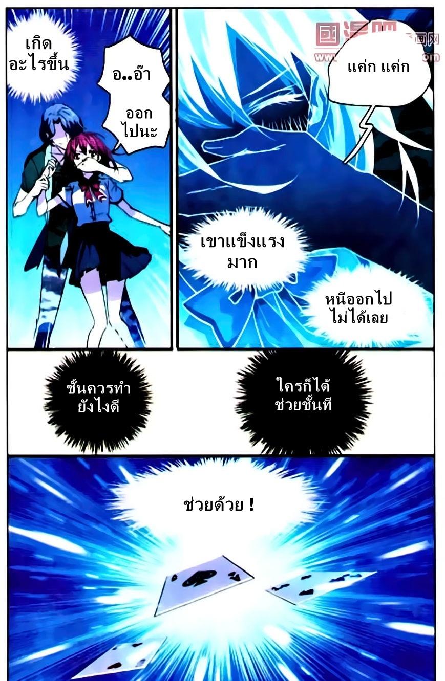 อ่านการ์ตูน Yue Shi 1 ภาพที่ 9