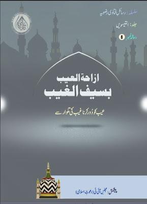 Download: Aeib ko Door krna Ghaib ki Talwaar se pdf in Urdu