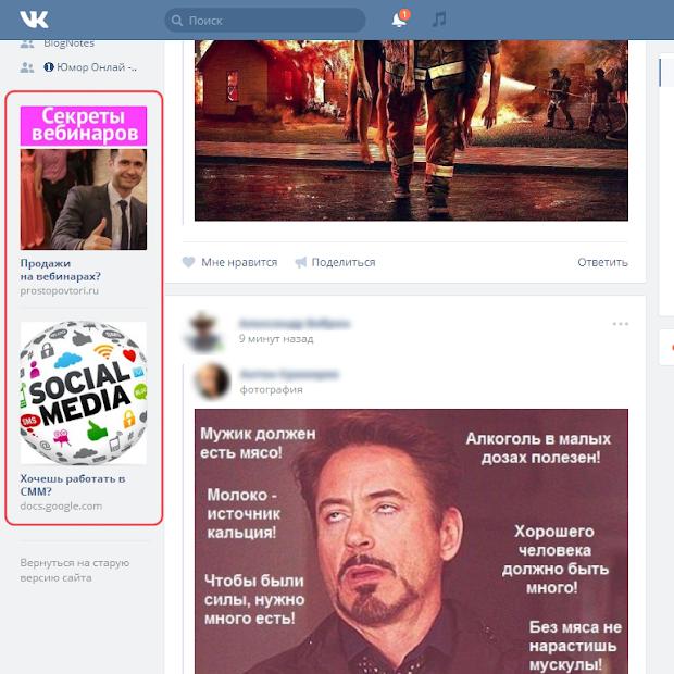 реклама в социальной сети ВКонтакте