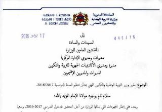 المقرر الوزارية بشأن تنظيم السنة الدراسية 2016/2017