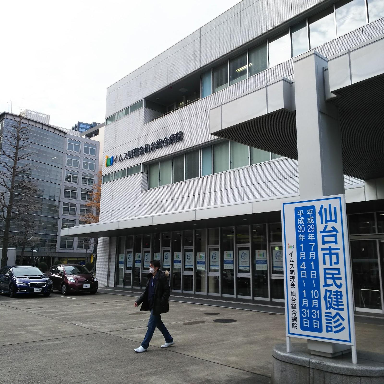 会 病院 明理 中央 総合
