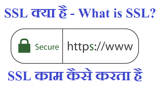SSL kya hai,what is ssl