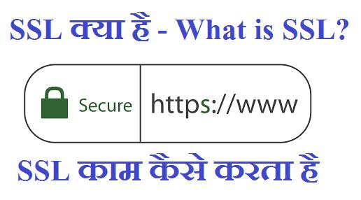 SSL kya hai,what is ssl
